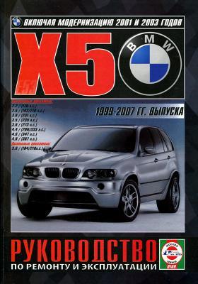 Руководство по ремонту BMW X5