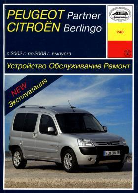 ситроен берлинго 2011 руководство по ремонту - фото 3
