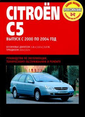 Руководство по ремонту Citroen C5 2000 - 2004