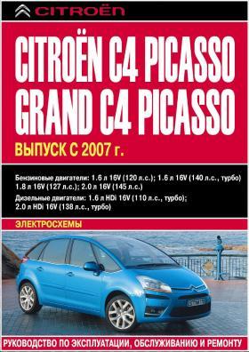 Книга по ремонту Citroen C4 Picasso 2007 - 2009 г.