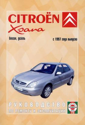 Руководство по ремонту Citroen Xsara
