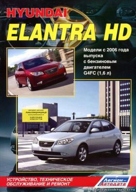 hyundai elantra 2010 инструкция эксплуатации