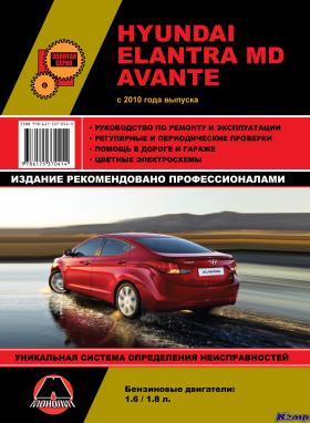 Книга по ремонту Hyundai Elantra с 2010