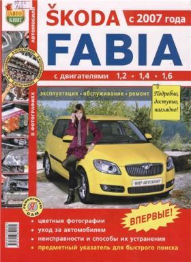 Пособие по ремонту Skoda Fabia