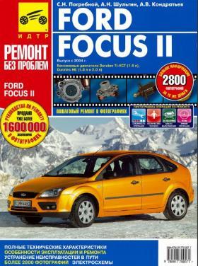 Руководство по обслуживанию и ремонту Ford Focus 2
