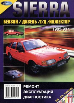 Книга по ремонту Ford Sierra 1982 - 1993