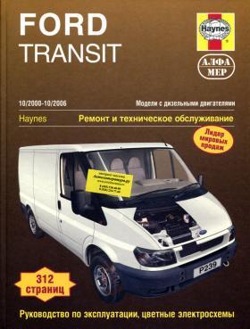 Книга по ремонту Ford Transit 2000-2006 г