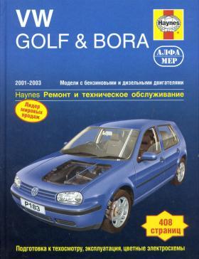 Пособие по ремонту Volkswagen Golf IV