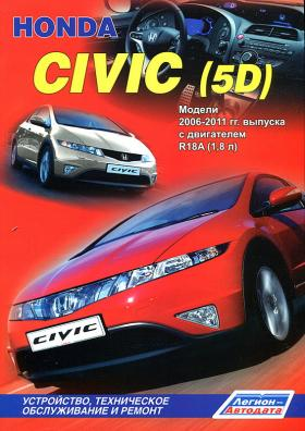 Руководство по ремонту и эксплуатации Honda Civic 5d