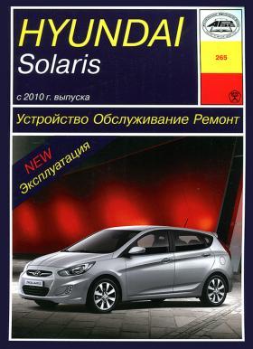 Руководство по ремонту и обслуживанию Hyundai Solaris
