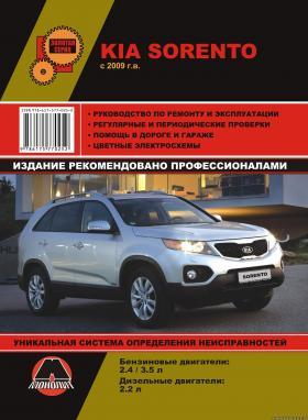 Руководство по ремонту Kia Sorento 2