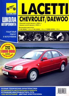 Руководство по ремонту Chevrolet Lacetti