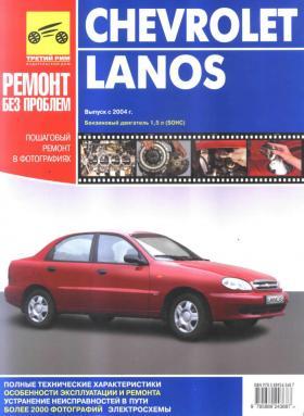Пособие по Chevrolet Lanos