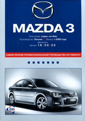 Книга по ремонту MAZDA 3
