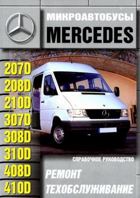 Книга по ремонту Mercedes-Benz 207D - 410D 1977-1995