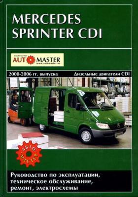 Руководство по Mercedes Benz Sprinter CD