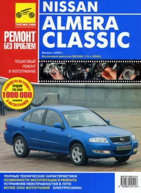 Руководство по ремонту Nissan Almera Classic