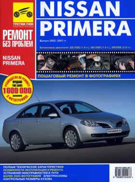 Книга по ремонту Nissan Primera