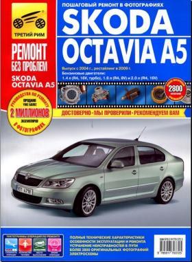 Руководство по обслуживанию Skoda Octavia A5