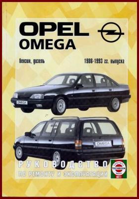 Пособие по эксплуатации Opel Omega A