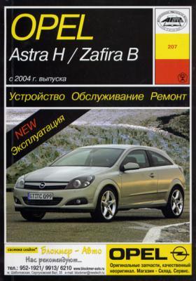 Книга по ремонту Opel Zafira B & Opel Astra H