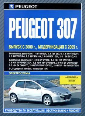 Книга по ремонту и обслуживанию для Peugeout 307