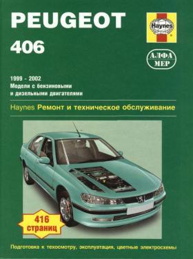 Книга по ремонту Peugeout 406