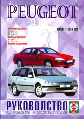 Руководство по ремонту Peugeot 406