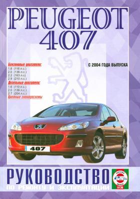 Руководство по ремонту Peugeot 407