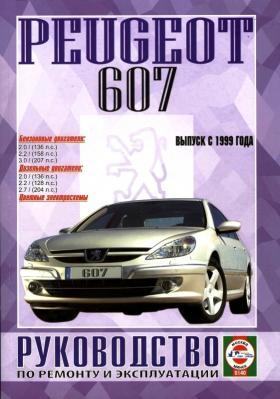 Руководство по ремонту и эксплуатации Peugeot 607