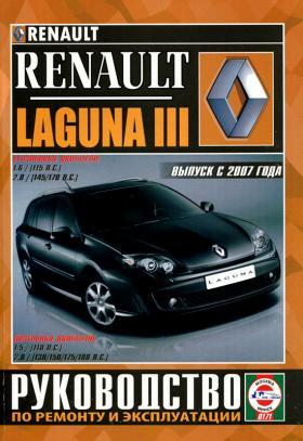 Книга по ремонту Renault Laguna 3