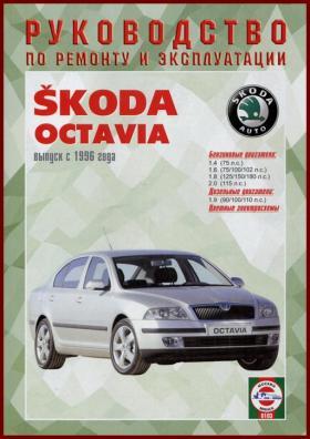 Пособие по эксплуатации Skoda Octavia