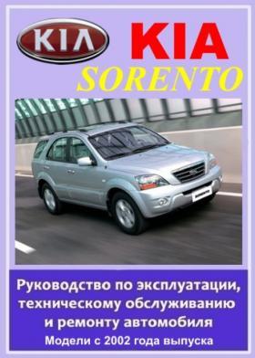 Руководство по обслуживанию Kia Sorento I