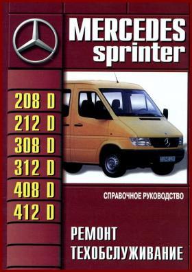 Руководство по эксплуатации Mercedes-Benz Sprinter