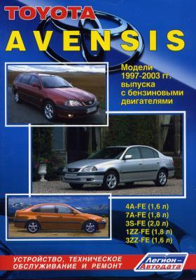 тойота авенсис 1998 инструкция по эксплуатации скачать - фото 11