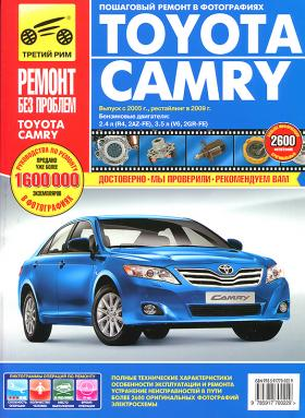Руководство по ремонту Toyota Camry 2005 - 2011 г.в.