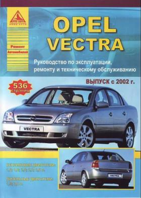 Пособие по эксплуатации Opel Vectra C