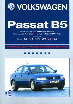 Руководство по ремонту Volkswagen Passat B5 1997-2005