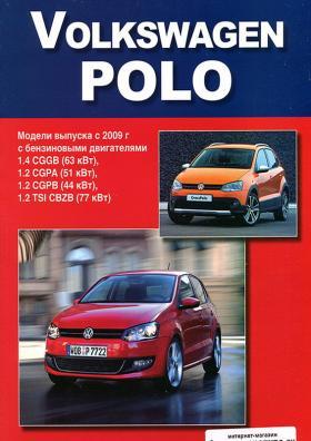 Руководство по ремонту Volkswagen Polo