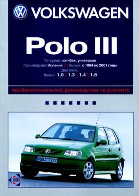 Руководство по ремонту Volkswagen Polo 3
