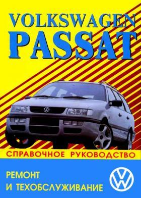 Руководство по ремонту Volkswagen Passat