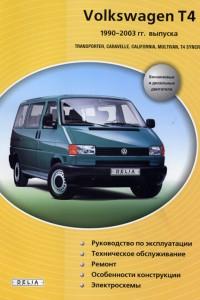 Купить книгу по ремонту и эксплуатации автомобиля фольксваген транспортер т4 как правильно конвейера или конвейеры